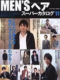MEN'Sヘアスーパーカタログ '11―これだけ見れば旬のヘアスタイルがわかる! (2011) (SEIBIDO MOOK)