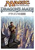 ドラゴンの迷路BOX(日本語版)