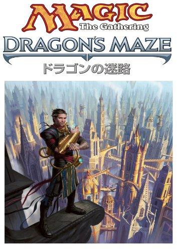 マジック:ザ・ギャザリング ドラゴンの迷路 イベントデッキ 日本語版