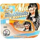 AKB48 修正テープ 横型 渡辺麻友 STY04