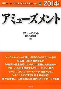 アミューズメント〈2014年度版〉 (最新データで読む産業と会社研究シリーズ)