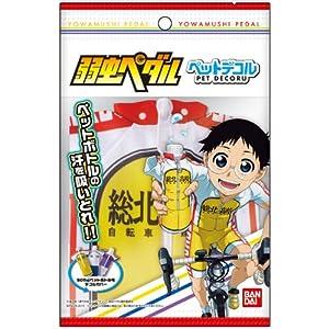 ペットデコル 弱虫ペダル 8個入 BOX (食玩・ガム)