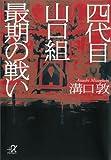 四代目山口組 最期の戦い (講談社+α文庫)