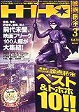 映画秘宝 2011年 03月号 [雑誌]