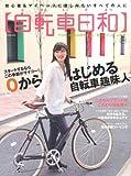 自転車日和 Vol.28 (タツミムック)