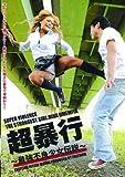 超暴行 ~最強不良少女伝説~ NFDM-150 [DVD]