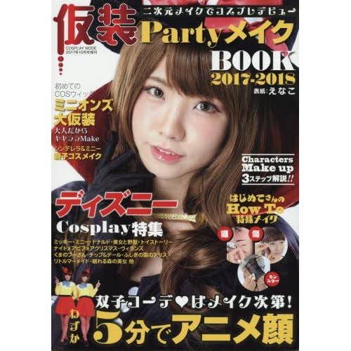 仮装PartyメイクBOOK