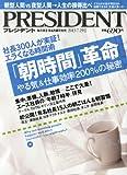 PRESIDENT (プレジデント) 2013年 7/29号 [雑誌]