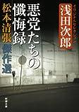 松本清張傑作選 悪党たちの懺悔録: 浅田次郎オリジナルセレクション (新潮文庫)