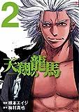 天翔の龍馬 2 (バンチコミックス)