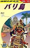 D26 地球の歩き方 バリ島 2009~2010