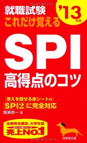 就職試験これだけ覚えるSPI高得点のコツ