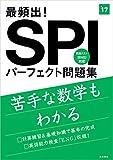 最頻出! SPIパーフェクト問題集 2017年度 (高橋の就職シリーズ)