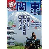 0円マップ関東&信州 '08-'09 (SAN-EI MOOK ツーリングGO!GO!エリアガイドシリーズ)
