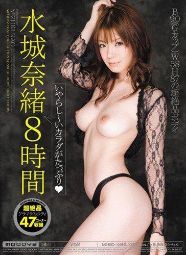 水城奈緒8時間 [DVD]