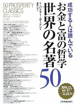 お金と富の哲学 世界の名著50