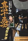 真田十勇士  2 (集英社文庫―コミック版) (集英社文庫 も 8-82)
