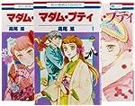 マダム・プティ コミック 1-3巻セット (花とゆめコミックス)