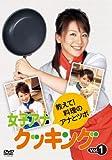 女子アナクッキング 教えて!料理のアナとツボ Vol.1