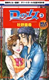 Dの女 3 (白泉社レディース・コミックス)