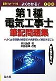 よくわかる!第1種電気工事士筆記問題集 (国家・資格シリーズ 82)