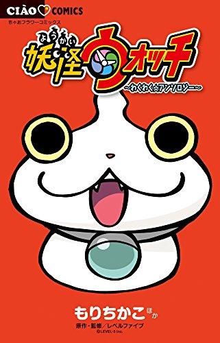 妖怪ウォッチ~わくわく☆アンソロジー~ (ちゃおコミックス)