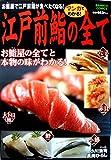 マンガでわかる!江戸前鮨の全て / 小川 浩司 のシリーズ情報を見る