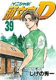 頭文字D 39 (ヤングマガジンコミックス)