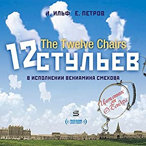 The Twelve Chairs [Russian Edition] Audiobook by Ilya Ilf, Evgeny Petrov Narrated by Veniamin Smehov