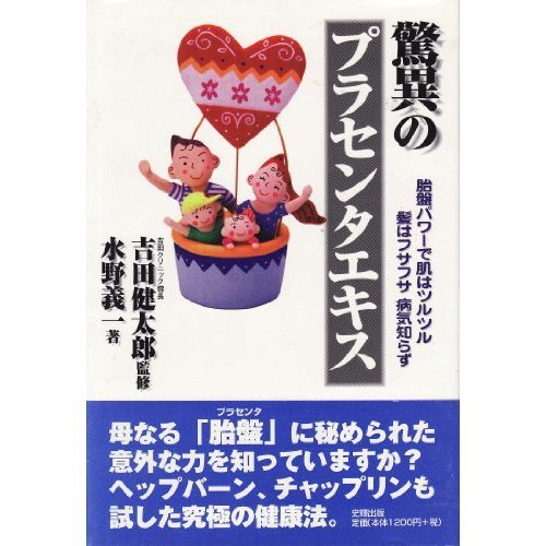 Skin soft and smooth hair is bushy disease knowing power in the placenta - Placenta extract of wonder (1999) ISBN: 4883580474 [Japanese Import] PDF