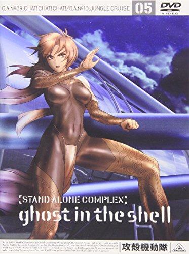 攻殻機動隊 STAND ALONE COMPLEX 05 [DVD]