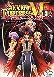 セブン=フォートレス Mobius (ログインテーブルトークRPGシリーズ)(菊池たけし/F.E.A.R.)