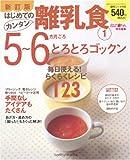 はじめてのカンタン離乳食 1 5~6カ月ごろ (GAKKEN HIT MOOK)