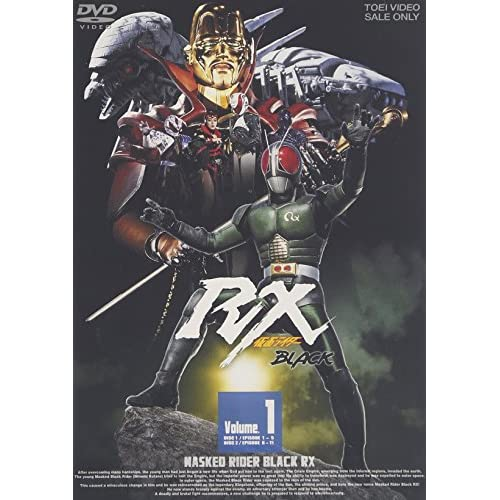 仮面ライダーBLACK RX VOL.1【DVD】