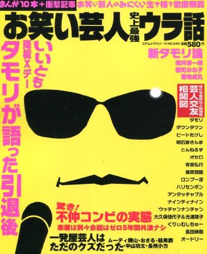 お笑い芸人史上最強ウラ話 (コアムックシリーズ)