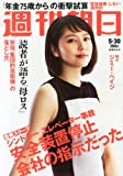 週刊朝日 2014年 5/30号 [雑誌]