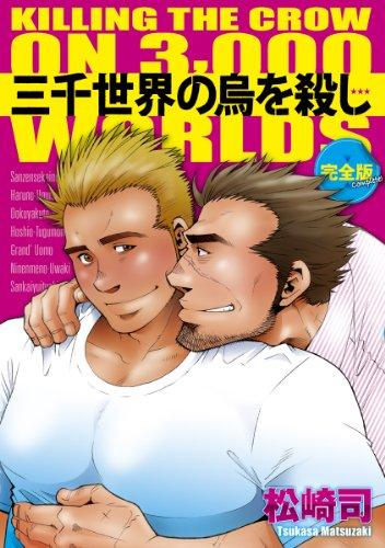 ... を殺し完全版 (爆男コミックス