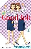 新Good Job~グッジョブ 1 (1) (講談社コミックスキス)
