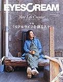 EYESCREAM (アイスクリーム) 2013年 05月号 [雑誌]
