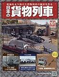 日本の貨物列車全国版(161) 2016年 11/9 号 [雑誌]