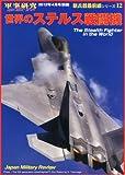新兵器最前線シリーズ12 世界のステルス戦闘機 2012年 04月号 [雑誌]