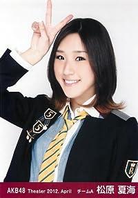 AKB48 公式生写真 Theater 2012.April 月別04月 【松原夏海】 4枚コンプ