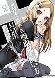 世界で一番正しい吸血鬼の飼い方2 (電撃コミックス)