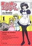 家政婦のエツ子さん 1 (バンブー・コミックス)