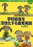 学校給食を活性化する食育実践 (シリーズ食育-学校でつくる食生活の基礎・基本 第 3巻)