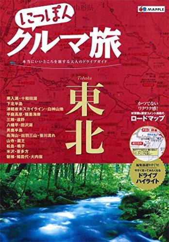 にっぽんクルマ旅 東北 (旅行ガイド)