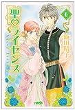 聖・ライセンス 6 (ホーム社漫画文庫) (HMB I 6-6)