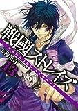 戦國ストレイズ (13) (ガンガンコミックスJOKER)
