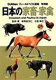 日本の家畜・家禽 (フィールドベスト図鑑 特別版)