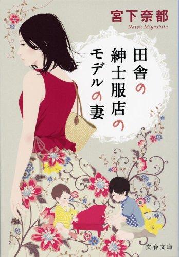 田舎の紳士服店のモデルの妻 (文春文庫)